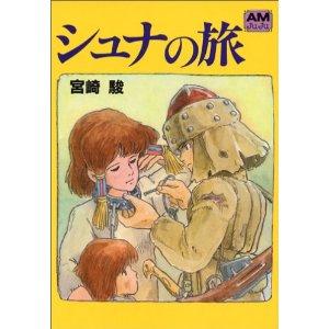 漫画「シュナの旅」(宮崎 駿著)に生きる力と喜びを貰った!