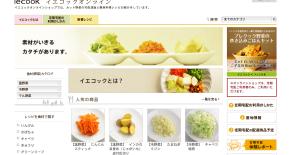 カット野菜のイエコック